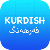 Kurdish English Dictionary Box