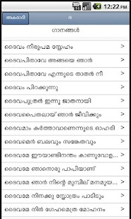 Jeeva Jalam Song Book- screenshot thumbnail
