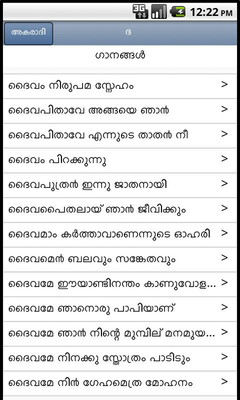 Jeeva Jalam Song Book - screenshot
