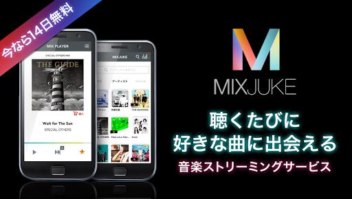 MIXJUKE~あなた好みの曲が聴き放題 音楽ストリーミング