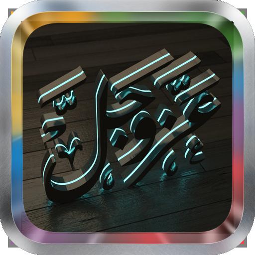Al Araf MP3 سورة الأعراف
