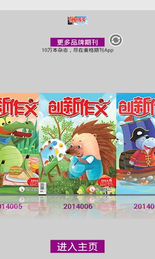 【免費新聞App】创新作文·小学1、2年级-APP點子