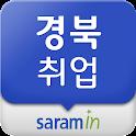 경북 사람인 - 경북 취업