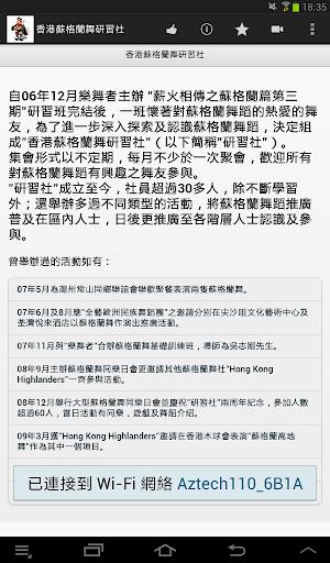 玩免費運動APP|下載香港蘇格蘭舞研習社 app不用錢|硬是要APP