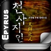 [무협]천사지인(전9권,완)-에피루스 베스트무협소설