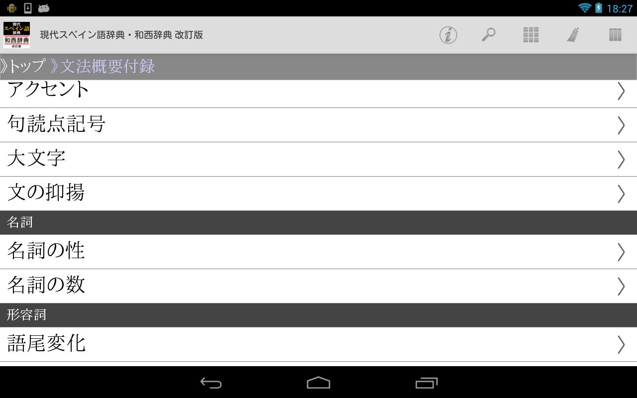 現代スペイン語辞典・和西辞典 改訂版 - Google Play の Android アプリ