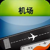 机场: 北京 上海 广州 香港
