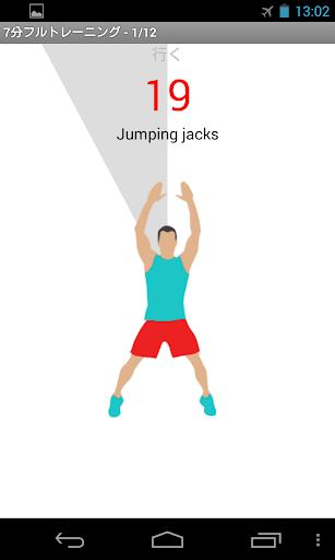 無料健康Appの7分フルトレーニング|記事Game