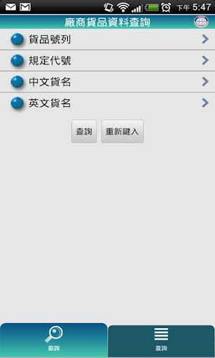 【免費商業App】廠商貨品資料查詢-APP點子