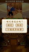 Screenshot of 美女與野獸 童話故事 有聲書