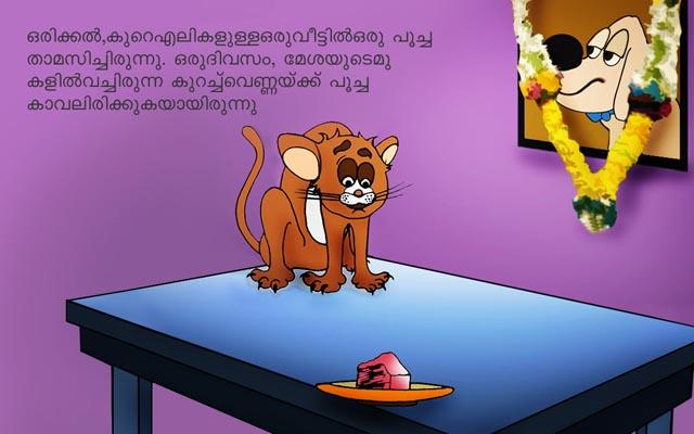 Malayalam Moral Stories - Kids- screenshot