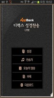 Screenshot of 디럭스성경찬송Lite