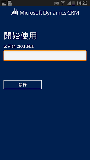 玩商業App|Dynamics CRM for phones免費|APP試玩