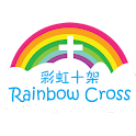 Rainbow Cross 彩虹十架