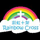 Rainbow Cross 彩虹十架 icon