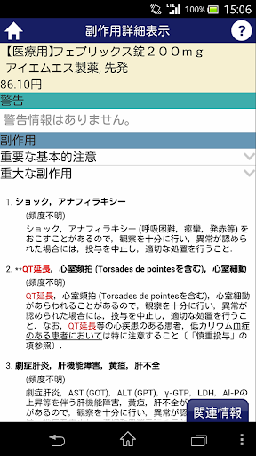 u5b89u5fc3u51e6u65b9infobox 1.9.4 Windows u7528 5