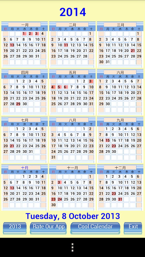 2013 calendar with each national day | just b.CAUSE