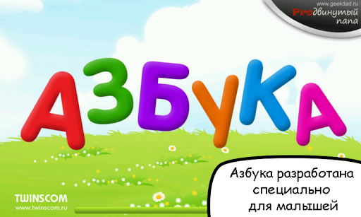 【免費教育App】Russian alphabet for kids PRO-APP點子