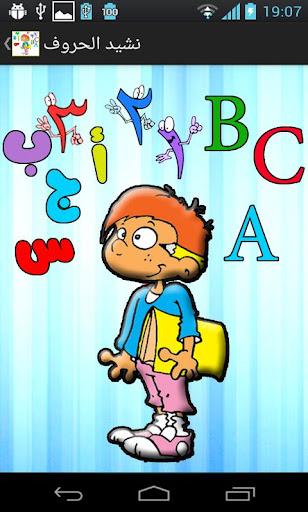 تعليم الحروف والارقام للاطفال