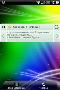 Анекдоты с Fishki.Net виджет