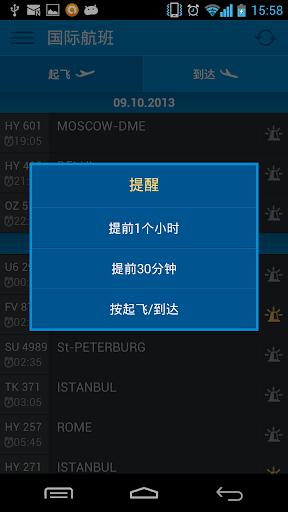 玩免費旅遊APP 下載塔什干航空公司-您的个人指南。 app不用錢 硬是要APP