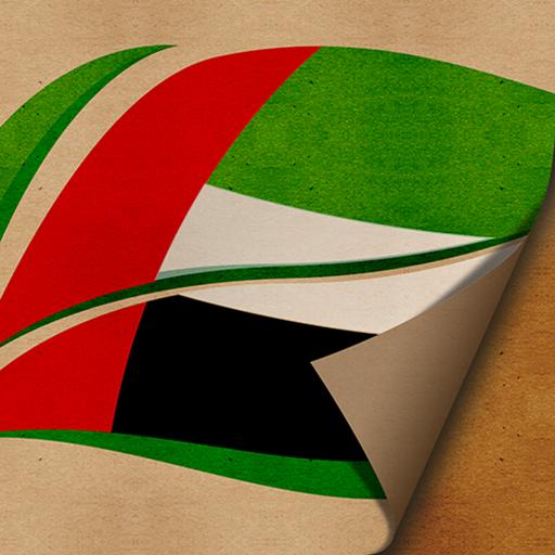 UAE Green Times LOGO-APP點子