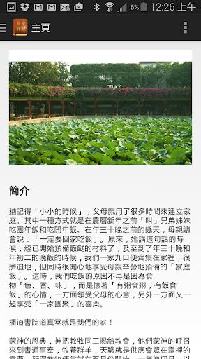 【免費書籍App】靈命日新-APP點子