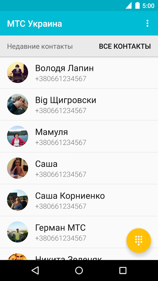 номер телефона по маяк