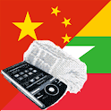 Burmese Chinese Dictionary icon