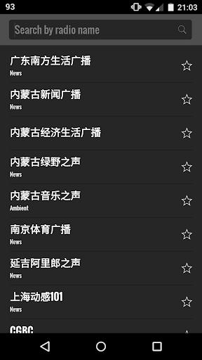 중국 라디오