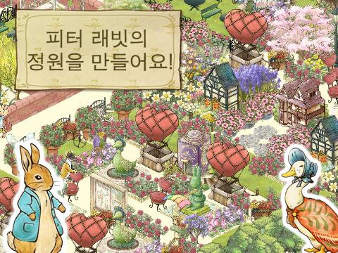 피터 래빗의 정원-PeterRabbit's Garden