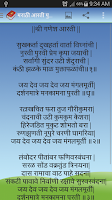 Screenshot of Arti Book Marathi