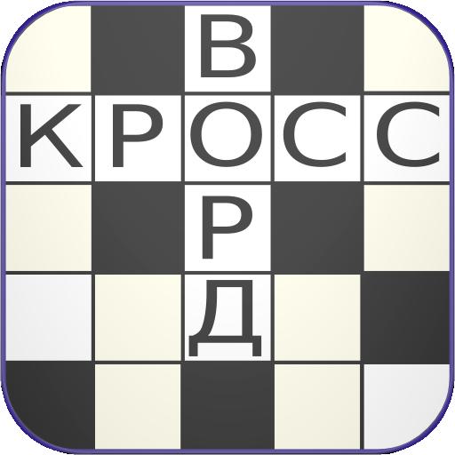 Russian Crosswords beta