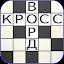 Russian Crosswords for Lollipop - Android 5.0