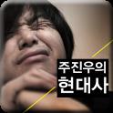 주진우의현대사 최신팟캐스트 나꼼수 [주진우의현대사] icon