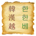 Kor – Hanja – Viet Free logo