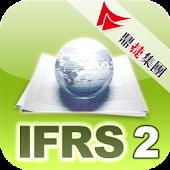 連素人也易懂的IFRS-業務營收衝擊