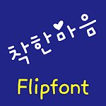 NeoGoodness™ Korean Flipfont