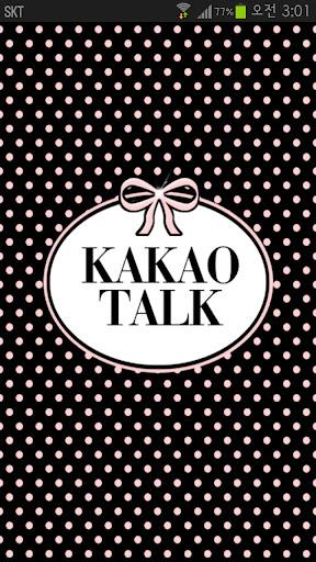 KakaoTalk主題,圆点和丝带主題