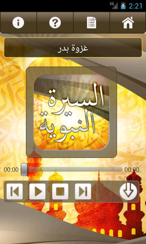 السيرة النبوية الصوتية- screenshot