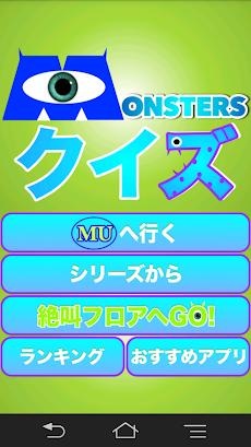 モンスターズ・インクイズのおすすめ画像1