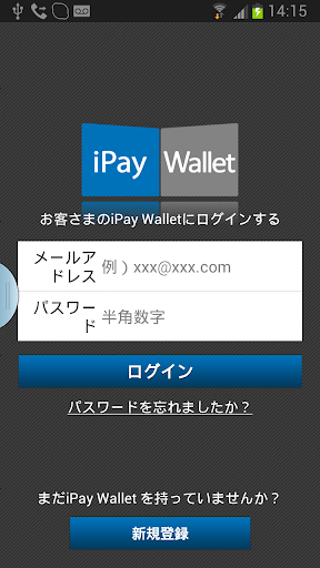 iPayWallet Mobile