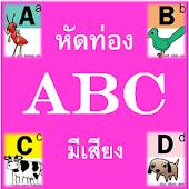 ฝึกท่อง ABC มีเสียง