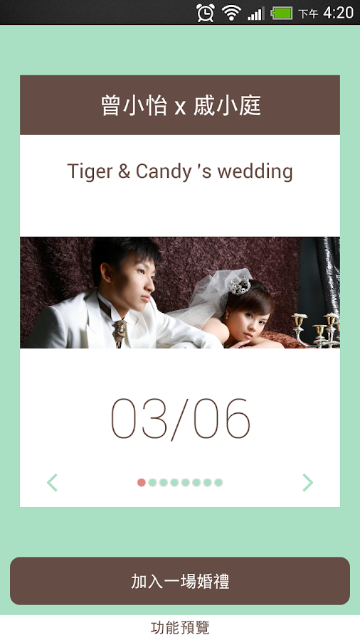 MyBigDay-賓客- screenshot