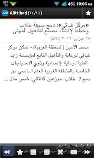 أخبار الإمارات Akhbar Emirate - screenshot thumbnail
