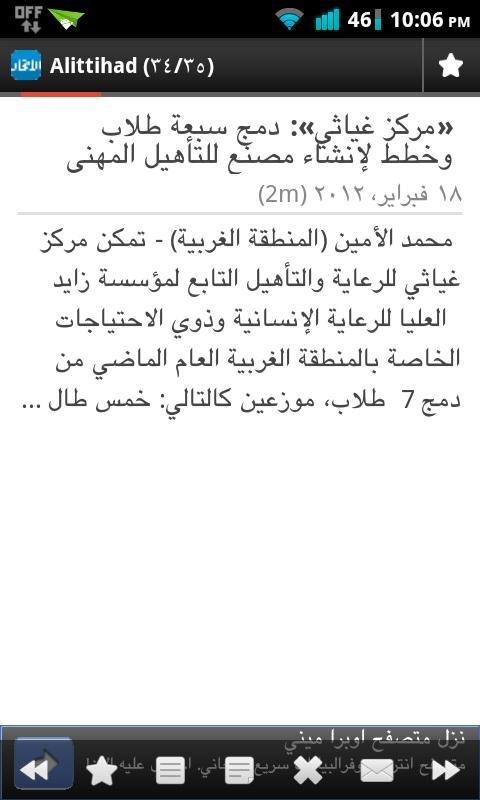أخبار الإمارات Akhbar Emirate - screenshot