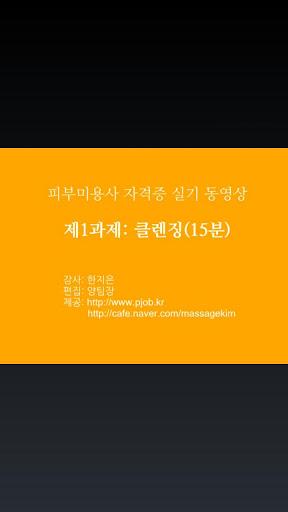 피잡스쿨: 피부미용 자격증 실무테크닉 마사지동영상강좌