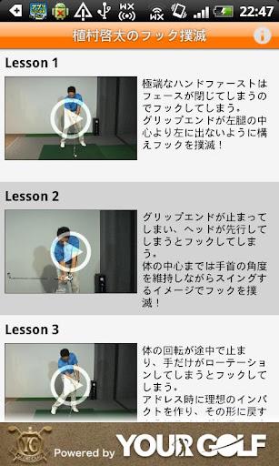 無料运动Appの植村啓太のフック撲滅 -簡単ゴルフレッスン動画-|記事Game