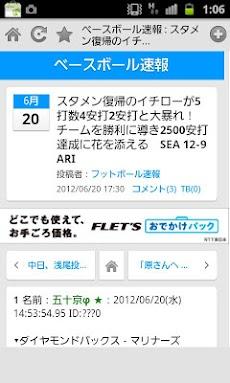 ベースボール速報~無料プロ野球・メジャーリーグニュース配信~のおすすめ画像2
