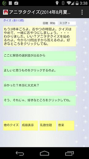 アニヲタクイズ 2014年8月夏アニメ初級編